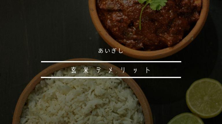 玄米 デメリット