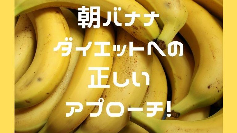 朝 バナナ ダイエット 失敗