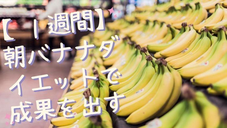 朝 バナナ ダイエット 1 週間
