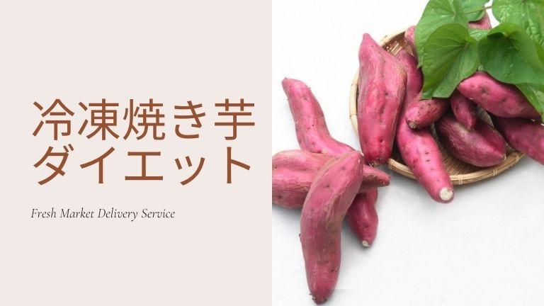 焼き芋 冷凍 ダイエット