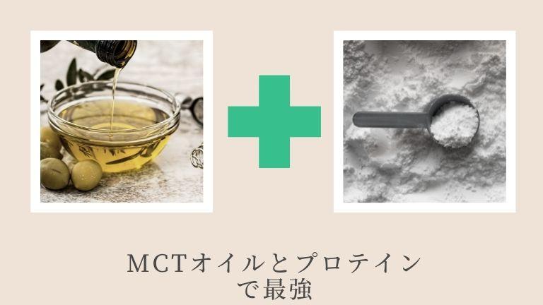 mctオイルプロテインに入れる