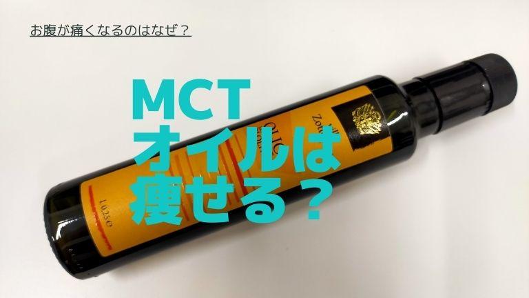 MCTオイルは痩せる?