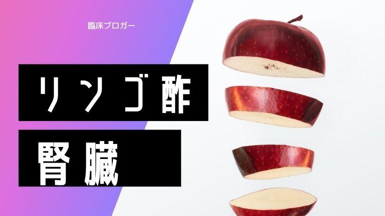 リンゴ酢は腎臓に悪い