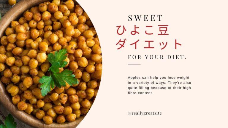 ひよこ豆ダイエットは賢明!論文で証明された豆の体重減少効果